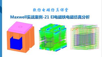 Maxwell实战案列21 EI电磁铁电磁性能仿真计算