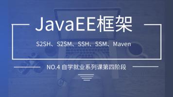 javaee框架Spring,Mybatis,Hibernate,Struts2,MVC(自学阶段四)