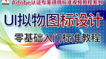 【吴刚大讲堂】UI拟物图标设计零基础入门标准教程