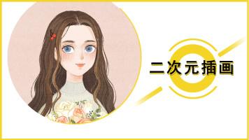 日韩插画/漫画/伪厚涂/头像人体服装设计/小白课堂【原画人雪梨】