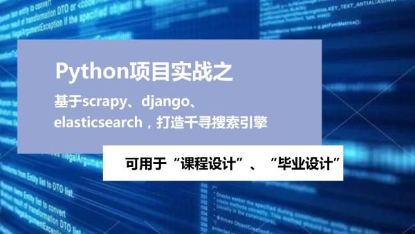 python项目实战之千寻搜索引擎