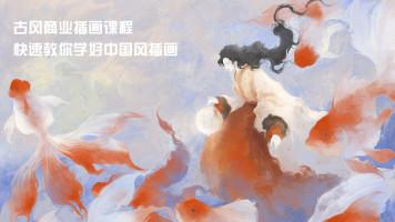 古风插画课程-快速教你学会中国风流行插画
