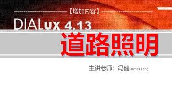 DIALux4.13道路照明设计增加内容