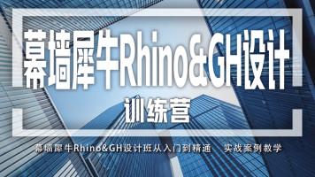 幕墙犀牛Rhino/GH设计训练营
