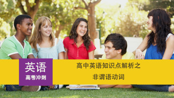 高考英语——非谓语动词