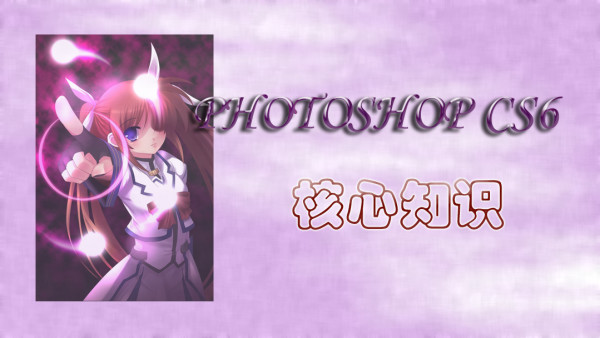 PHOTOSHOP CS6 核心知识