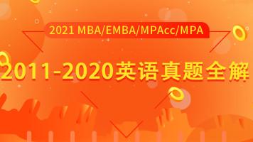 《联考英语十年真题》2011-2020年MBA/MPAcc联考