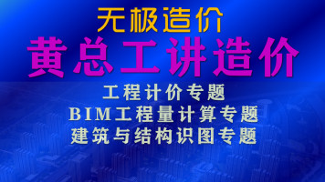 黄总工讲预结算识图bim工程量计算造价工程师考试免费公开课