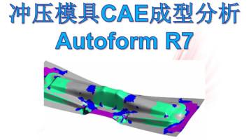 AutoFormR7  冲压产品CAE分析课