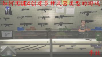 UE4创建多种武器类型的游戏