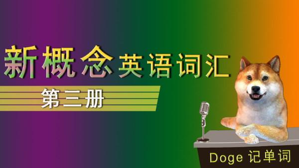 新概念英语核心词汇【第三册】-Doge记英语单词