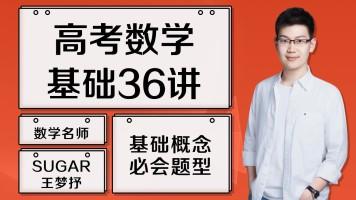 高考数学零基础36讲 sugar王梦抒