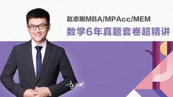 2021赵志刚管综数学6年真题套卷超精讲