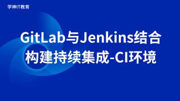 DevOps虚拟化/Linux运维/架构/RHCE/GitLab与Jenkins构建持续集成