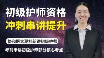 2022初级护师【强化冲刺串讲班】,夏桂新帮您考前冲关