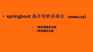 javaee企业级开发 springboot高并发秒杀项目