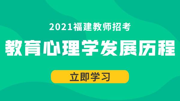21福建教师招考中小学心理学:教育心理学发展历程