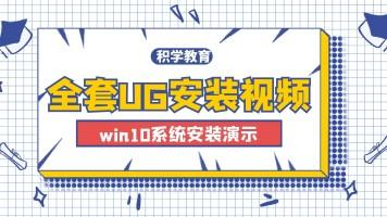 UG全套软件安装视频/UG模具设计/UG教程/ug安装视频/ug安装包/ug