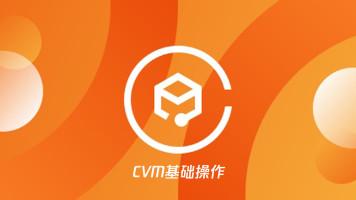 云服务器操作指引-CVM基础操作