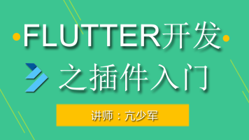Flutter开发之插件入门