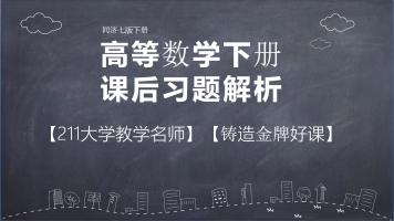 高等数学(高数题解)下册课后习题解析同济七版