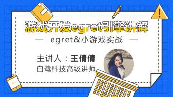 游戏开发egret引擎讲解 - egret小游戏实战