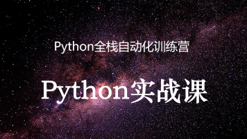 Python全栈自动化训练营——Python实战课