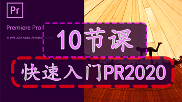 10节课快速入门PR2020