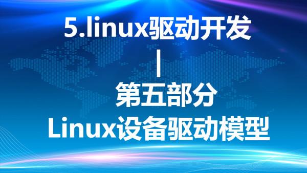 Linux设备驱动模型—5.linux驱动开发第五部分