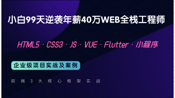 WEB前端开发就业班入门公开课(含html、css、js、vue、小程序)