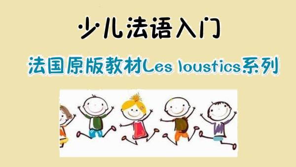 Les Loustics A1.1 少儿法语课