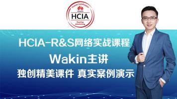 网络工程师/华为认证/华为培训/HCIA/HCIP/HCIE/运维/免费/数通