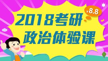 2018考研政治体验课