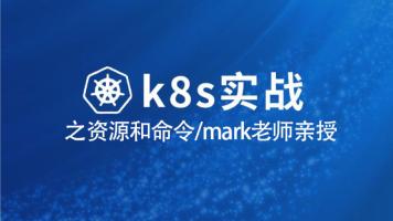 k8s实战之资源和命令