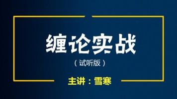 【百股精】缠论高级实战课(试听版)