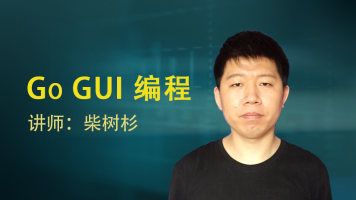 Go GUI 编程 - walk框架