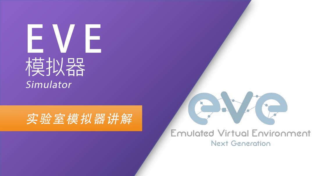 EVE+GNS3模拟器讲解 思科认证网络工程师 CCNA/CCNP/CCIE