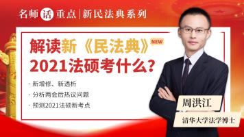 名师话重点解读新民法典系列:2021法硕考什么(周洪江)