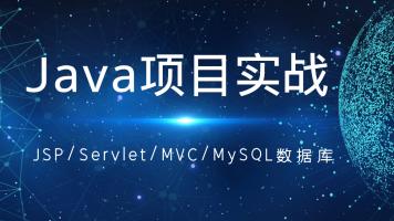 Java项目实战课程(JavaWeb/JSP/Servlet/MVC/数据库/JS前端)