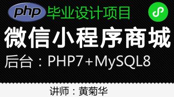基于php后台的微信小程序商城 毕业设计毕设源码 演示教程
