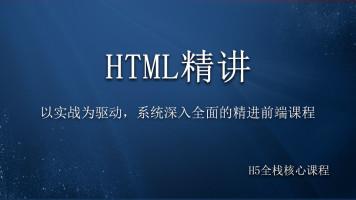 H5核心之HTML精讲