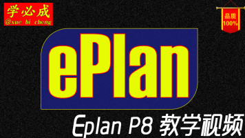 电气教程EPLAN Electric P8 软件在线视频课件入门到精通培训教学