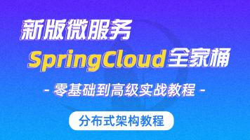 全新版本分布式架构教程 SpringCloud+Docker基础入门到高级实战