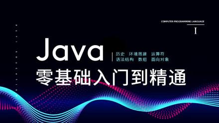 Java零基础入门到精通Ⅰ [运算符,语法结构,数组使用,面向对象]