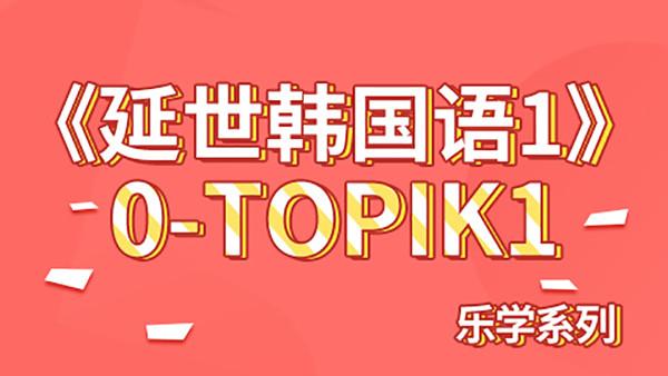 《延世韩国语1》乐学系列(0~TOPIK 1)