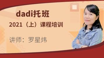 2021(上)dadi托班课程培训