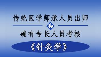 传统医学师承和确有专长考试—针灸学(权威讲解)【世沅教育】