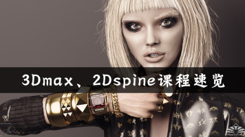 3Dmax丨2Dspine课程速览