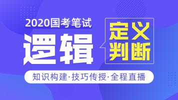2020国考逻辑专项-定义判断【尚政公考】