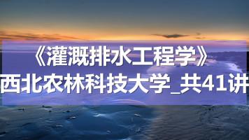 K9086_《灌溉排水工程学》_西北农林科技大学_共41讲